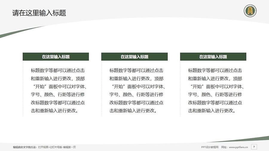 内蒙古商贸职业学院PPT模板下载_幻灯片预览图7