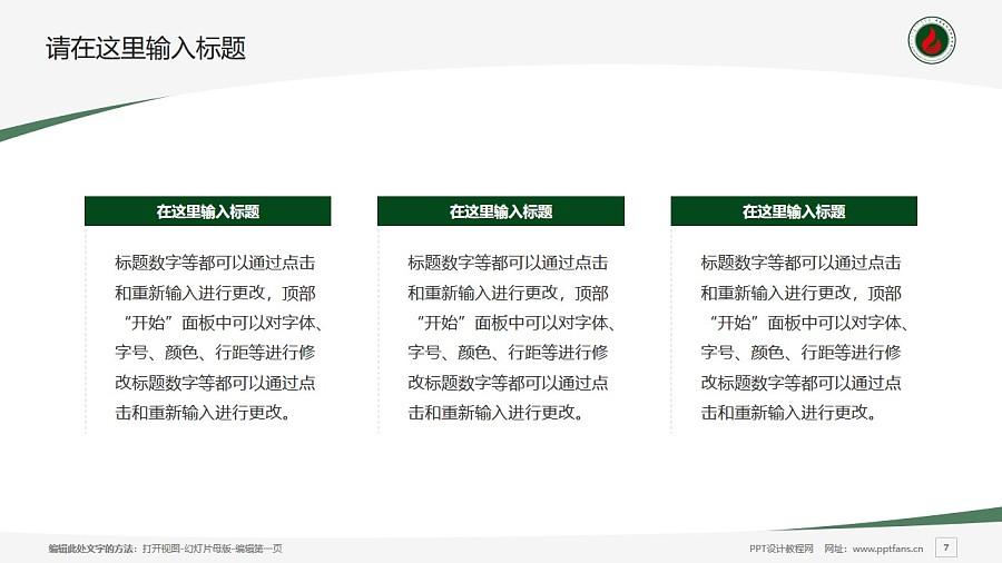 内蒙古化工职业学院PPT模板下载_幻灯片预览图7