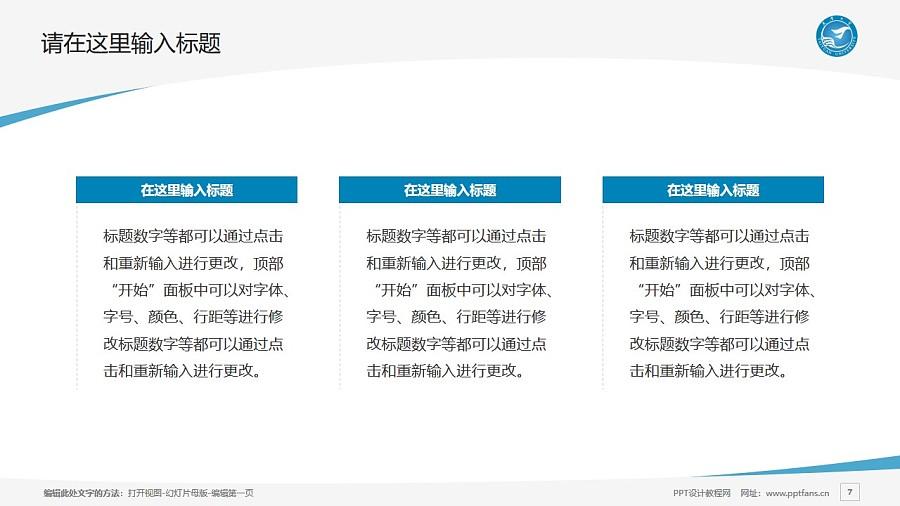 太原学院PPT模板下载_幻灯片预览图7