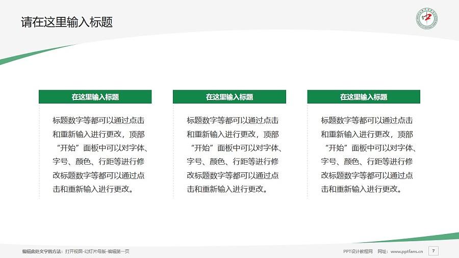 山西中医学院PPT模板下载_幻灯片预览图7