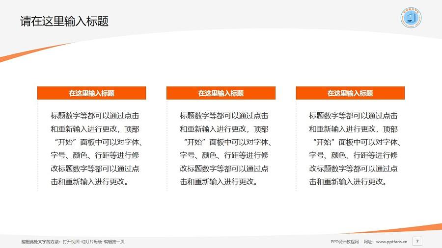 忻州师范学院PPT模板下载_幻灯片预览图7