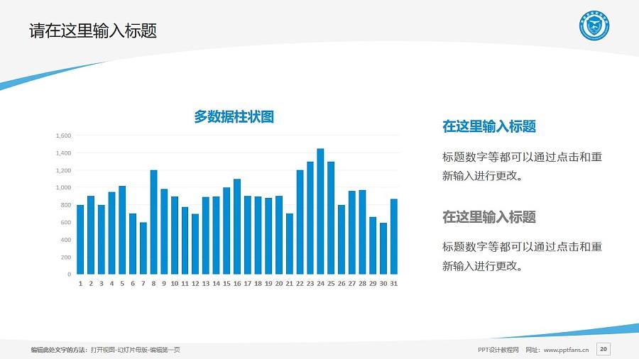 青海警官职业学院PPT模板下载_幻灯片预览图20