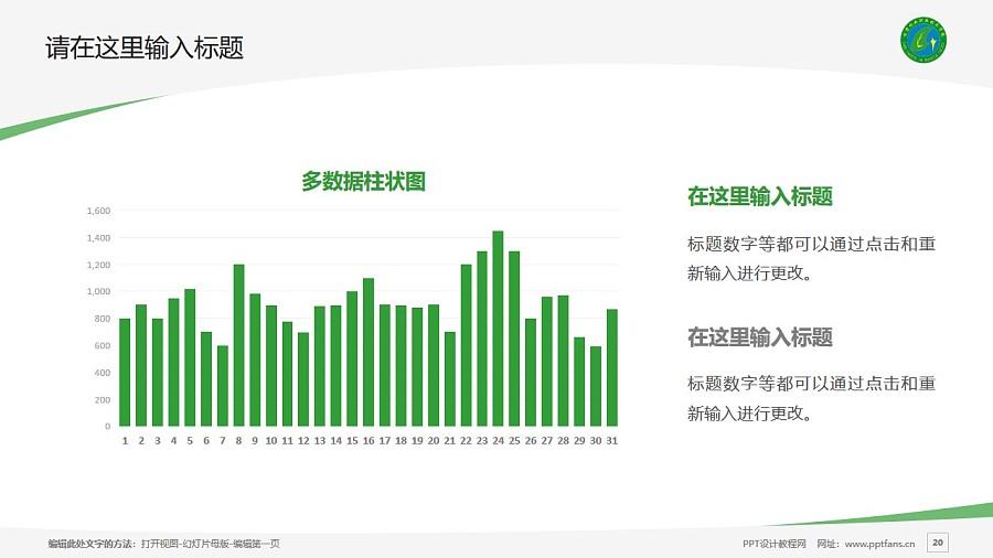 甘肃林业职业技术学院PPT模板下载_幻灯片预览图20