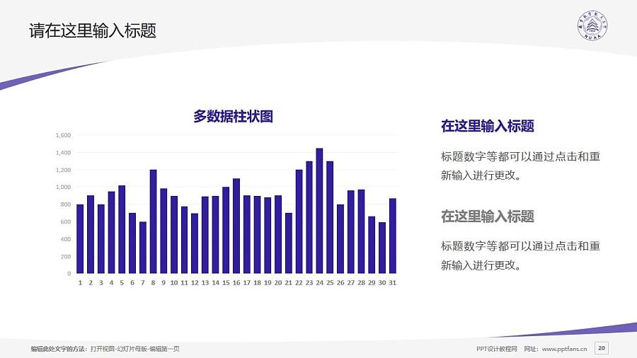 南京航空航天大学PPT模板下载_幻灯片预览图20