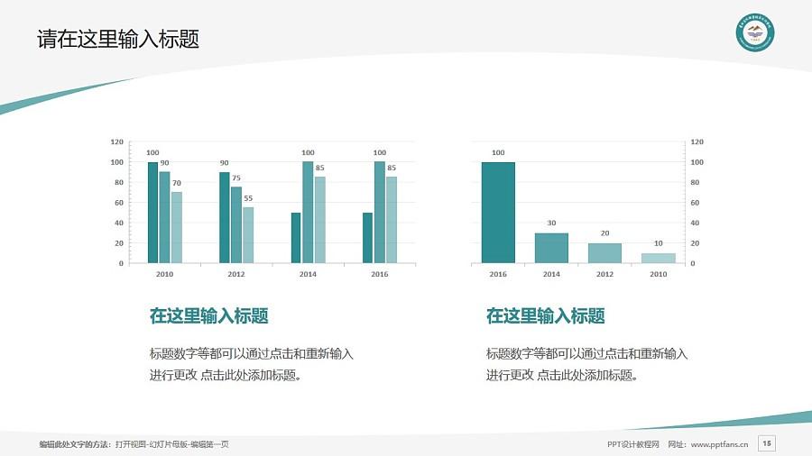 青海畜牧兽医职业技术学院PPT模板下载_幻灯片预览图15