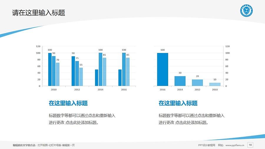 青海警官职业学院PPT模板下载_幻灯片预览图15