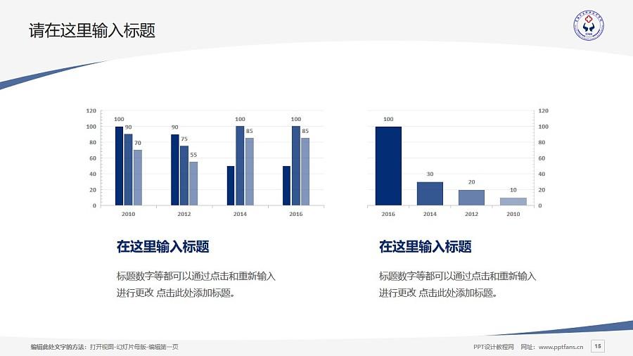 青海卫生职业技术学院PPT模板下载_幻灯片预览图15