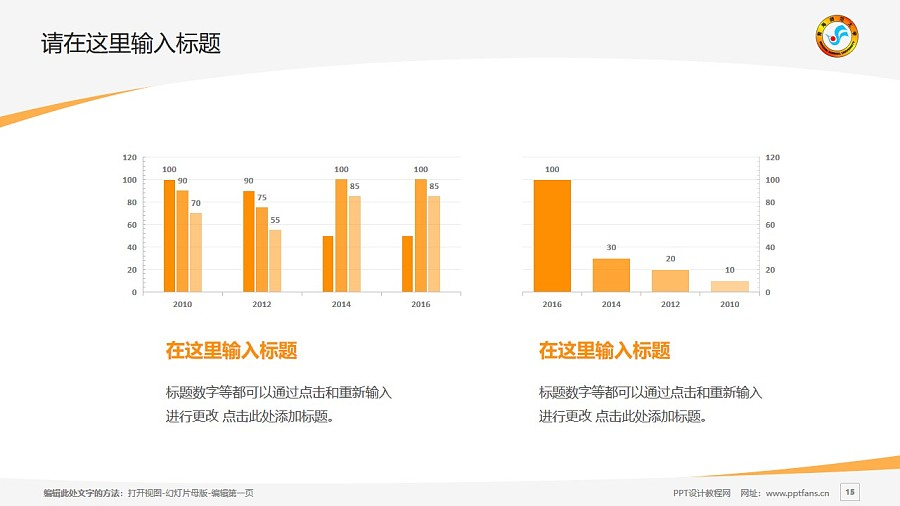 青海师范大学PPT模板下载_幻灯片预览图15