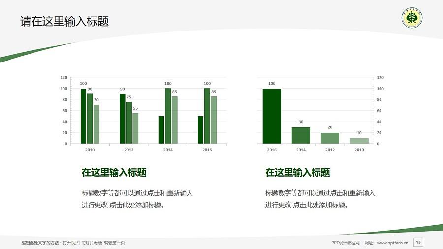 武威职业学院PPT模板下载_幻灯片预览图15