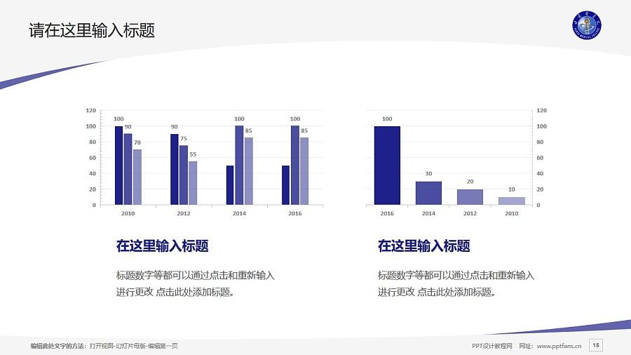 甘肃医学院PPT模板下载_幻灯片预览图15