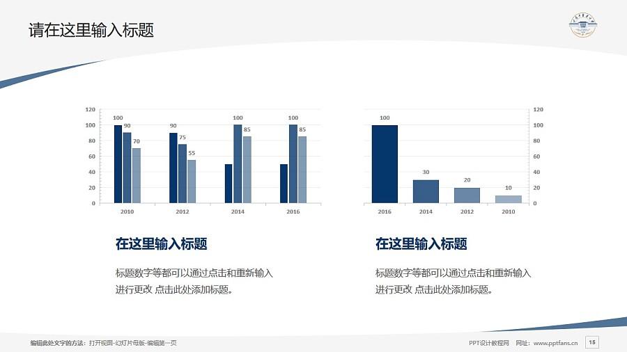 甘肃中医药大学PPT模板下载_幻灯片预览图15