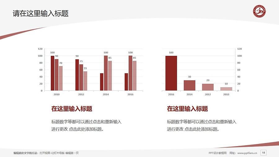 黔西南民族职业技术学院PPT模板_幻灯片预览图15
