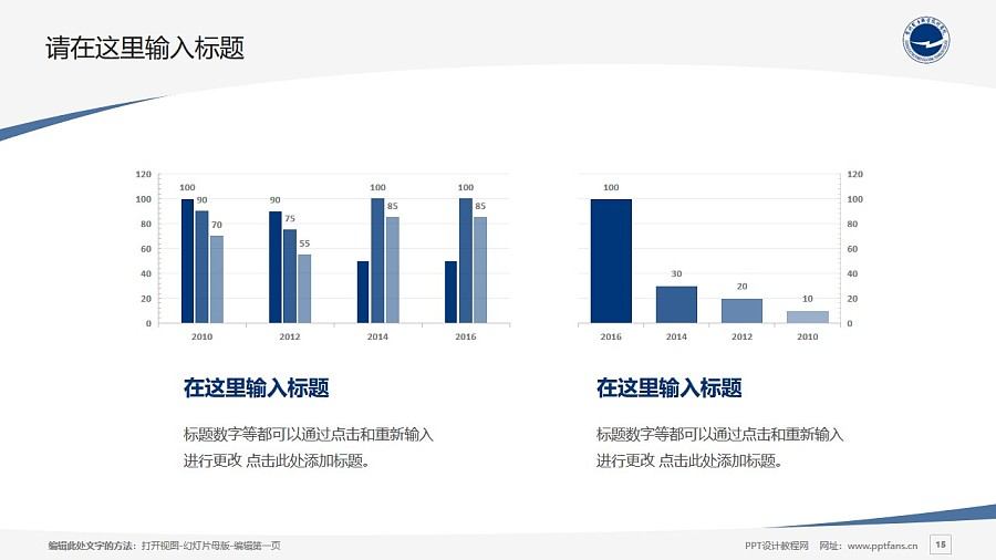 贵州电力职业技术学院PPT模板_幻灯片预览图15