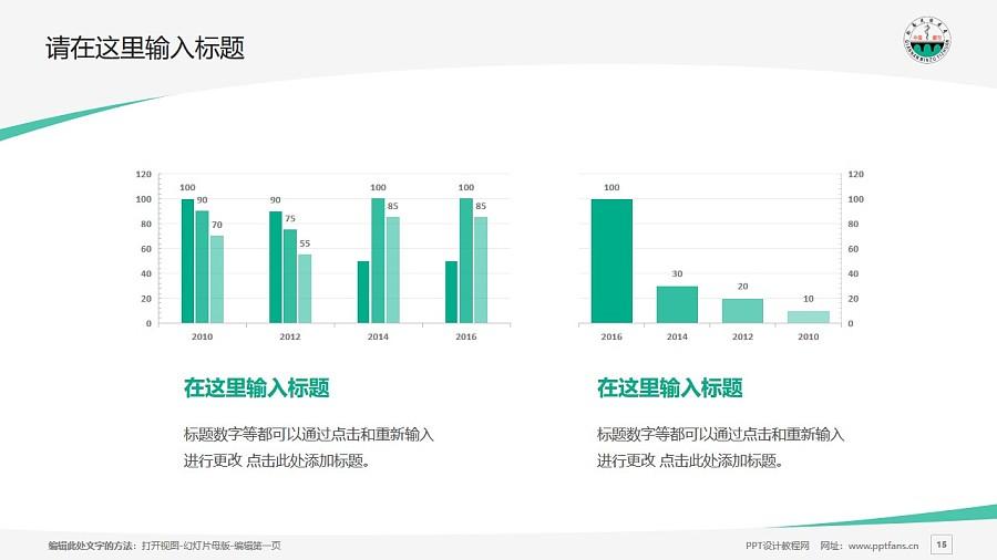 黔南民族医学高等专科学校PPT模板_幻灯片预览图15