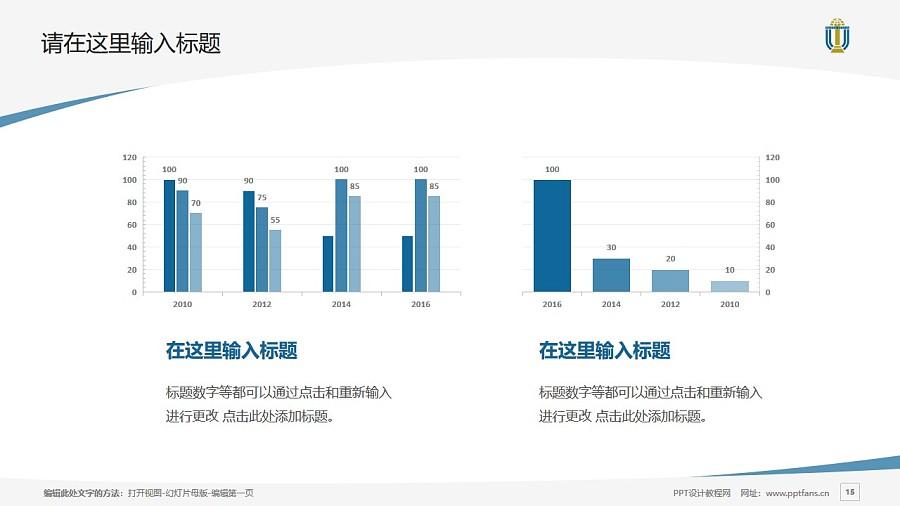 三亚理工职业学院PPT模板下载_幻灯片预览图15