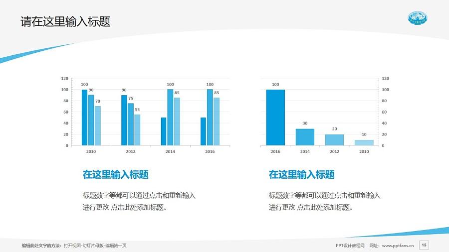 南京中医药大学PPT模板下载_幻灯片预览图15