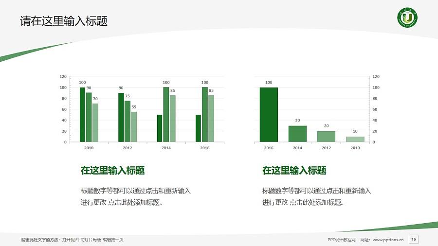 江苏大学PPT模板下载_幻灯片预览图15