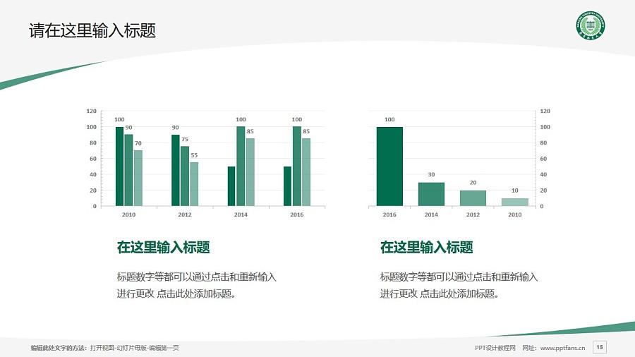 南京林业大学PPT模板下载_幻灯片预览图15