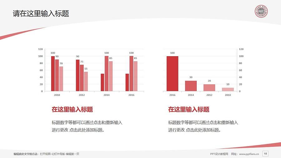 苏州大学PPT模板下载_幻灯片预览图15