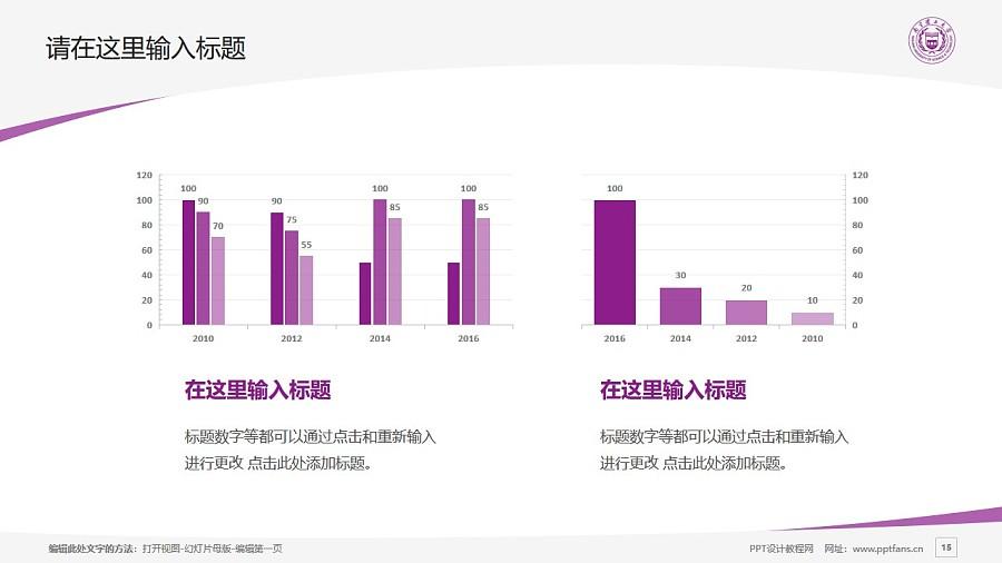南京理工大学PPT模板下载_幻灯片预览图15