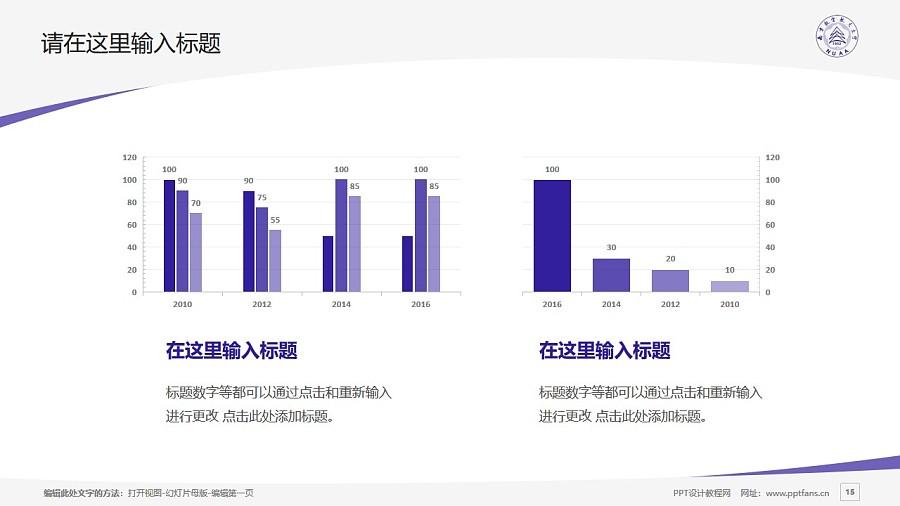 南京航空航天大学PPT模板下载_幻灯片预览图15
