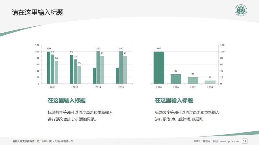 中国药科大学PPT模板下载_幻灯片预览图15