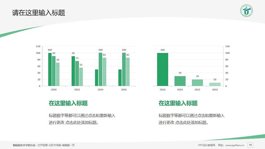 海南师范大学PPT模板下载_幻灯片预览图15