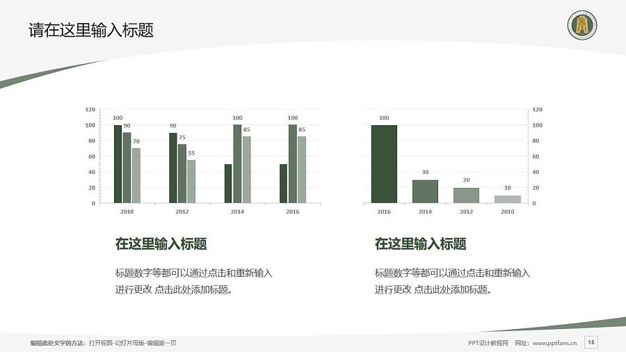 内蒙古商贸职业学院PPT模板下载_幻灯片预览图15
