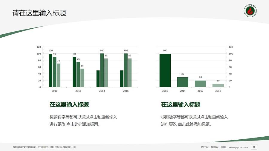 内蒙古化工职业学院PPT模板下载_幻灯片预览图15