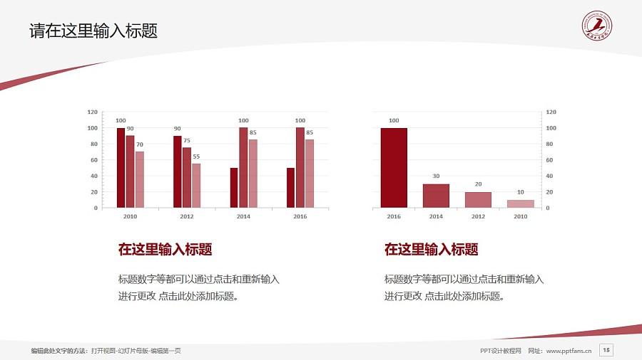太原工业学院PPT模板下载_幻灯片预览图15