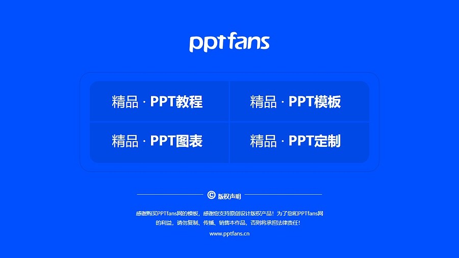 贵州航天职业技术学院PPT模板_幻灯片预览图38