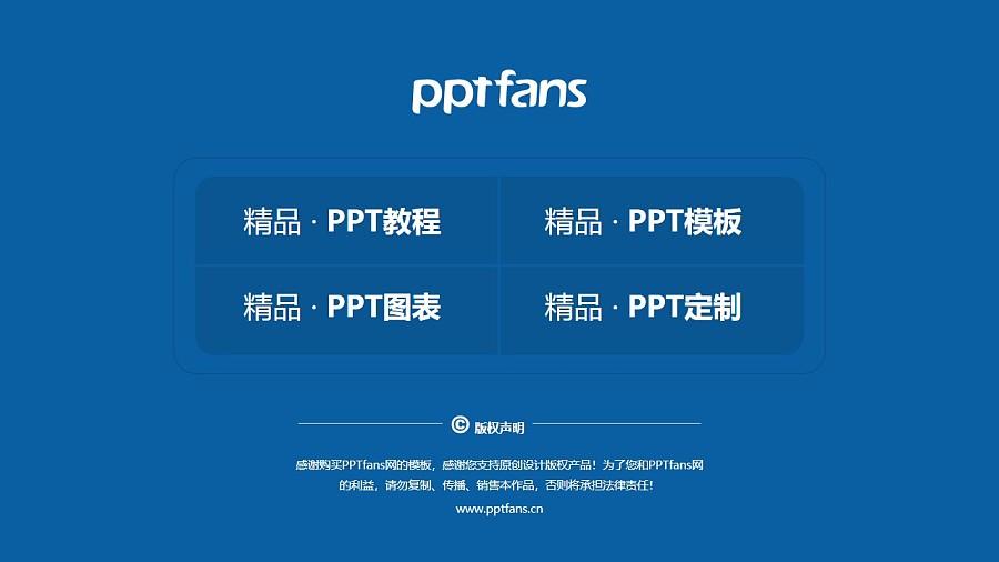 海南工商职业学院PPT模板下载_幻灯片预览图38
