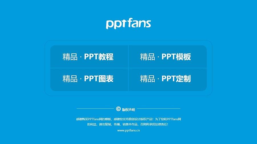 南京中医药大学PPT模板下载_幻灯片预览图38