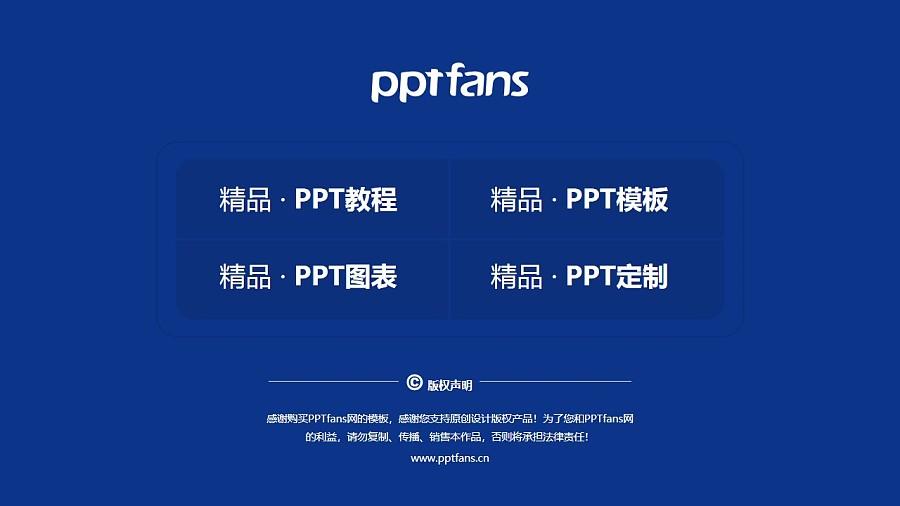 锡林郭勒职业学院PPT模板下载_幻灯片预览图38