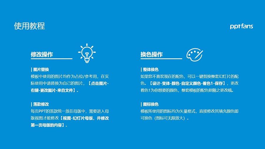 青海警官职业学院PPT模板下载_幻灯片预览图37