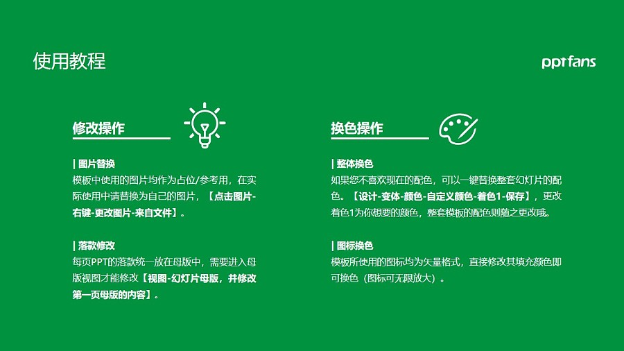 青海民族大学PPT模板下载_幻灯片预览图37