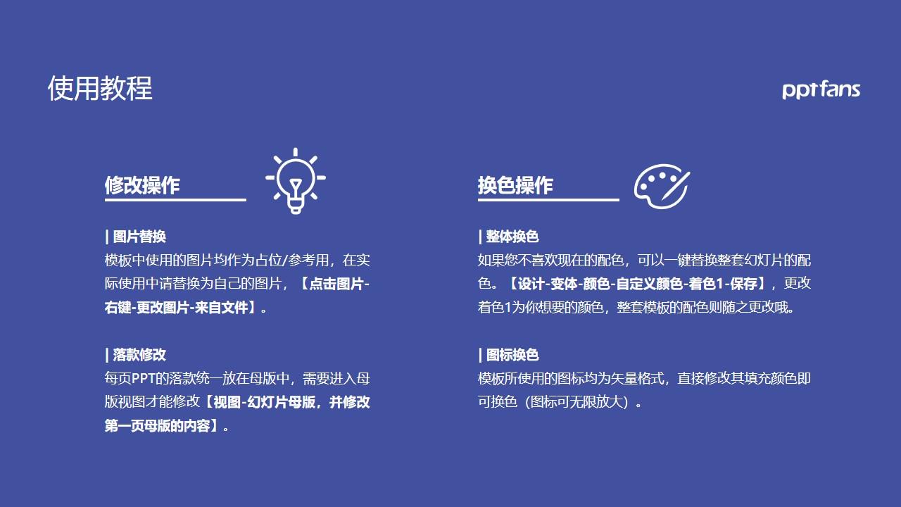 青海建筑职业技术学院PPT模板下载_幻灯片预览图37