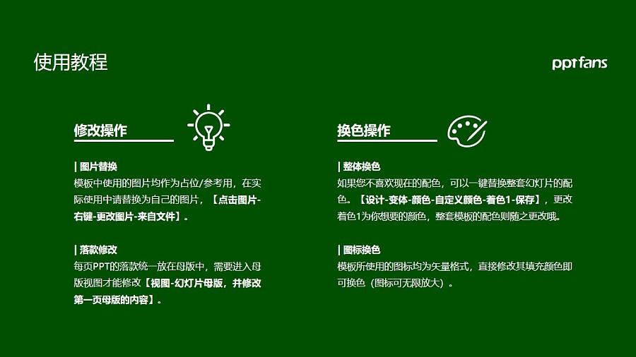 武威职业学院PPT模板下载_幻灯片预览图37