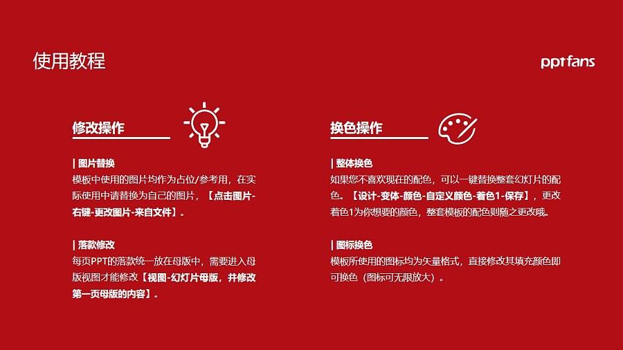 陇南师范高等专科学校PPT模板下载_幻灯片预览图37