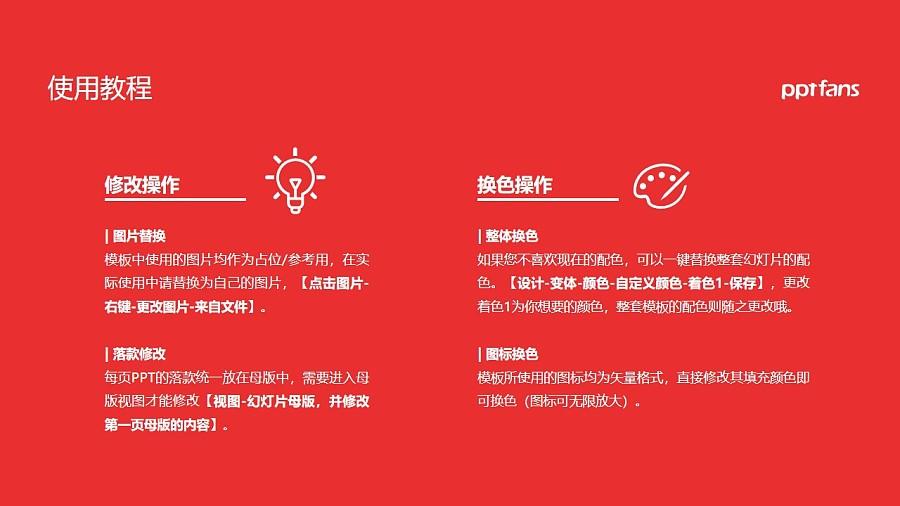 甘肃政法学院PPT模板下载_幻灯片预览图37