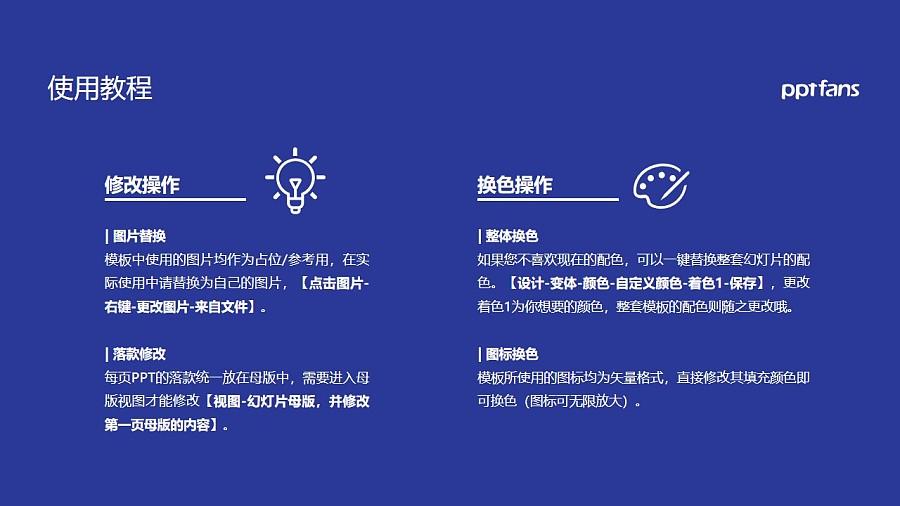 河西学院PPT模板下载_幻灯片预览图37
