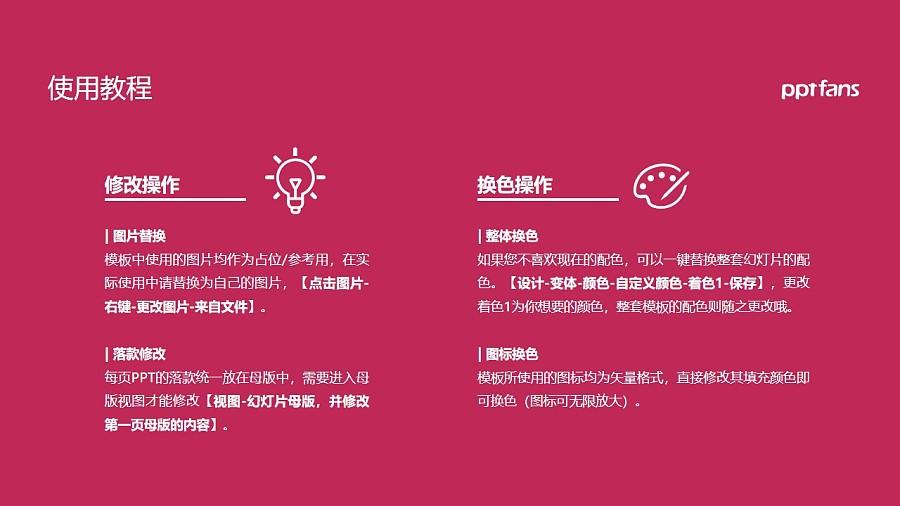 陇东学院PPT模板下载_幻灯片预览图37