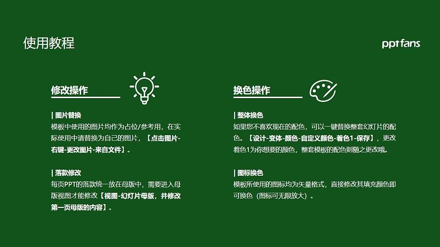 甘肃农业大学PPT模板下载_幻灯片预览图37