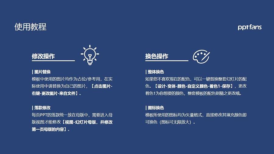 西北师范大学PPT模板下载_幻灯片预览图37