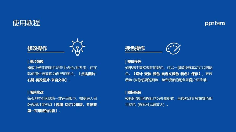 黔东南民族职业技术学院PPT模板_幻灯片预览图37