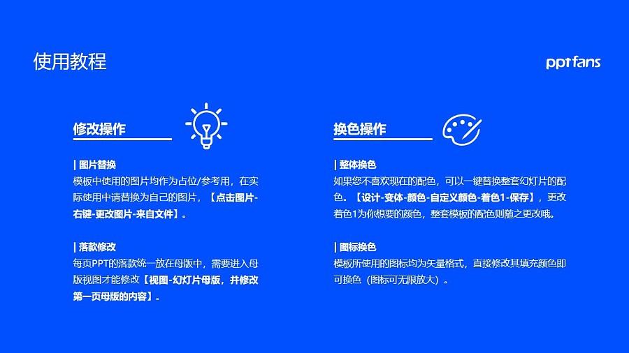 贵州航天职业技术学院PPT模板_幻灯片预览图37