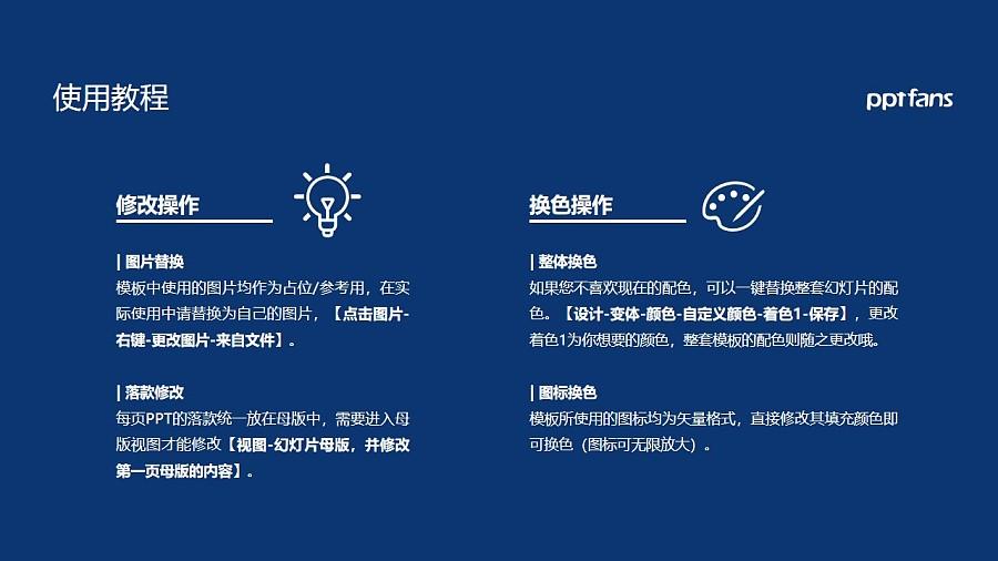 贵州师范学院PPT模板_幻灯片预览图37