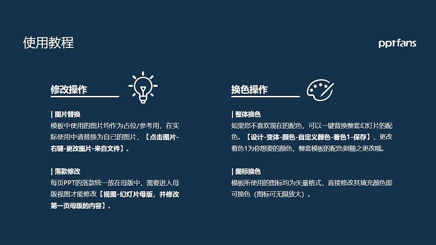 黔南民族师范学院PPT模板_幻灯片预览图37