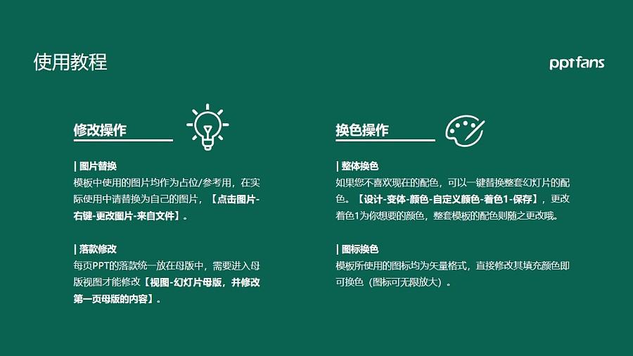 贵州工程应用技术学院PPT模板_幻灯片预览图37