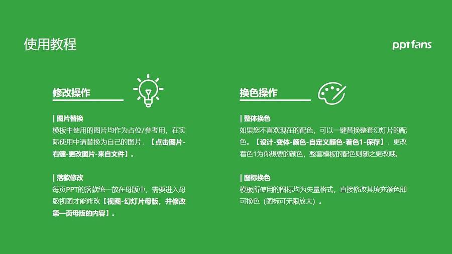 贵阳中医学院PPT模板_幻灯片预览图37